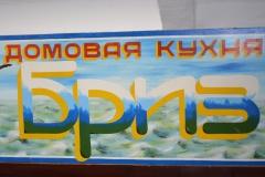 Столовая МУП «Торговый ряд»