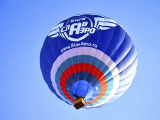 Клуб воздухоплавателей «СлавАэро»